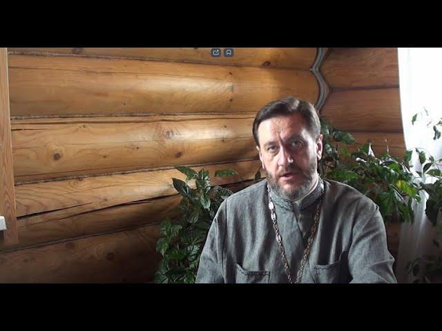 Протоиерей Игорь Выжанов. Отношение Православия к иным конфессиям. Беседа №3