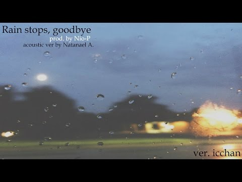 【icchan】rain stops, goodbye -acoustic ver.-【歌ってみた】