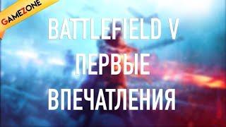 BATTLEFIELD 5 - Первые впечатления от анонса