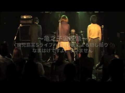 亀之子エレクト なまはげですよ。すいません 2010.06.26