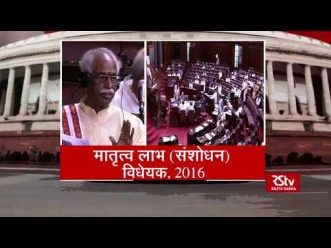 Sansad Samvad - The Maternity Benefit (Amendment) Bill, 2016