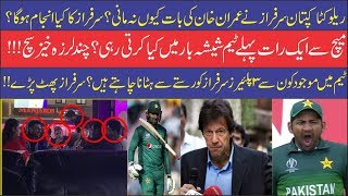 Why Pakistan Lost Against India   Imran Khan's Advised Turned Down by Sarfraz   
