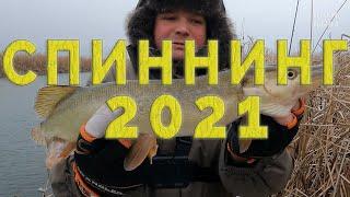 Ловля на спиннинг с берега 2021