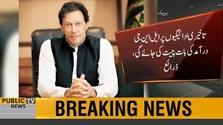 PM Imran Khan to leave for Qatar today, will hold talks on LNG with Qatari officials