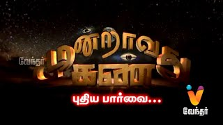 Moondravathu Kan - Vendhar tv Show