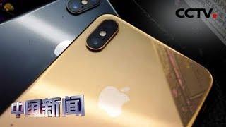 [中国新闻] iPhone新机或将采用中国产屏幕 | CCTV中文国际