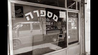 Yahud - my Home town