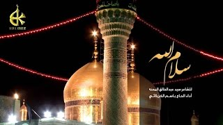 سلام الله - الحاج باسم الكربلائي