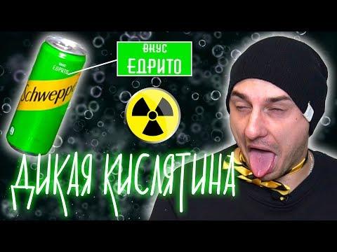 КАКИЕ БЫВАЮТ ТОНИКИ   ПРОБУЮ НОВЫЙ ШВЕПС МОХИТО   Илья Соловей