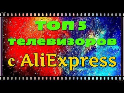 ТОП 5 лучших телевизоров на AliExpress