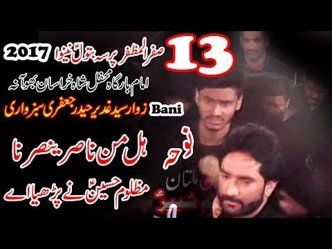 Hal Min Nasir Yansurna Mazloom Hussain Matmi Dasta Tableeg Aza Multan 13 Safar 2017 Bhowana