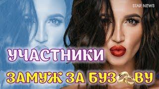 Известны имена миллионеров для Ольги Бузовой в шоу Замуж за Бузову