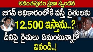 Anantapur Public Talk On Who will win in AP 2019 Elections | Prabhakar Chowdary MLA Graph | AP News