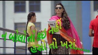 2019 ગુજરાતી સોન્ગ || નવા ગીત ||na bolo to kai nahi hasho to khara gujarati song vijay suvada