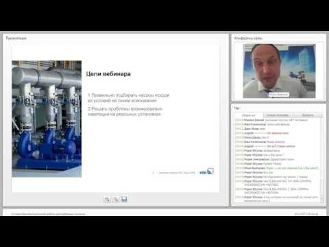 Вебинар KSB - Условия бескавитационной работы центробежных насосов
