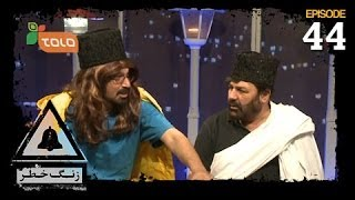 Zang-e-Khatar - SE-6 - EP-44 / زنگ خطر - فصل ششم - قسمت چهل و چهارم