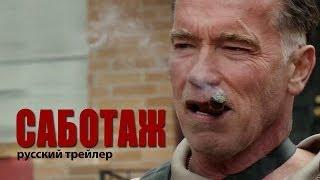 Саботаж. Первый русский трейлер с Арнольдом Шварценеггером. Sabotage 2014