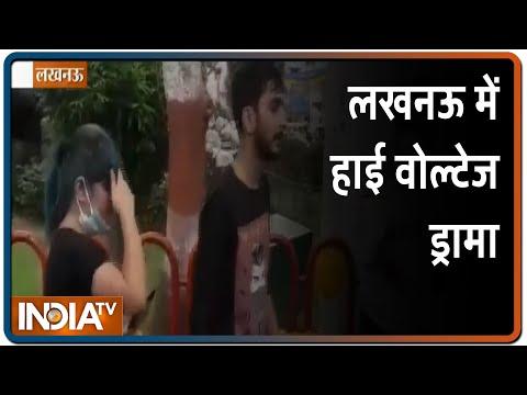 Lucknow: चेकिंग के दौरान युवक-युवती और पुलिस के बीच सड़क पर हाई वोल्टेज ड्रामा | IndiaTV News