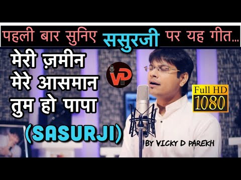 """FirstEver Song On Sasurji (Papa) "" MERI ZAMEEN AASMAN"" 