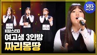 SBS [k팝스타3] - 여고생 3인방 짜리몽땅, 멋진 화음으로 극찬