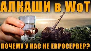 ИГРОКИ-АЛКАШИ, И ПОЧЕМУ У НАС НЕ ЕВРОСЕРВЕР, ОТВЕТ ДЖОВУ  [ World of Tanks ]
