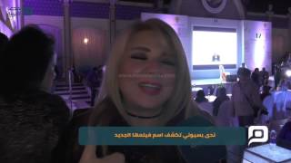 مصر العربية | ندى بسيوني تكشف اسم فيلمها الجديد