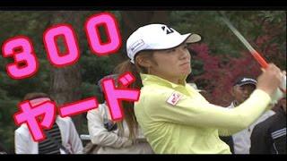 女子ゴルフ 渡邉綾香 300ヤードのビッグドライバー!何なんだこの飛距離は!?アクサレディス 2015