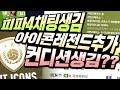 얼음땡온라인 교관 유리가 데이트 신청을 했습니다ㅏ😍 - YouTube