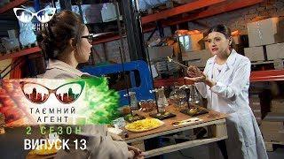 Тайный агент - Снэки - 2 сезон. Выпуск 13 от 14.05.2018