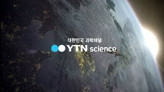 YTN SCIENCE LIVE
