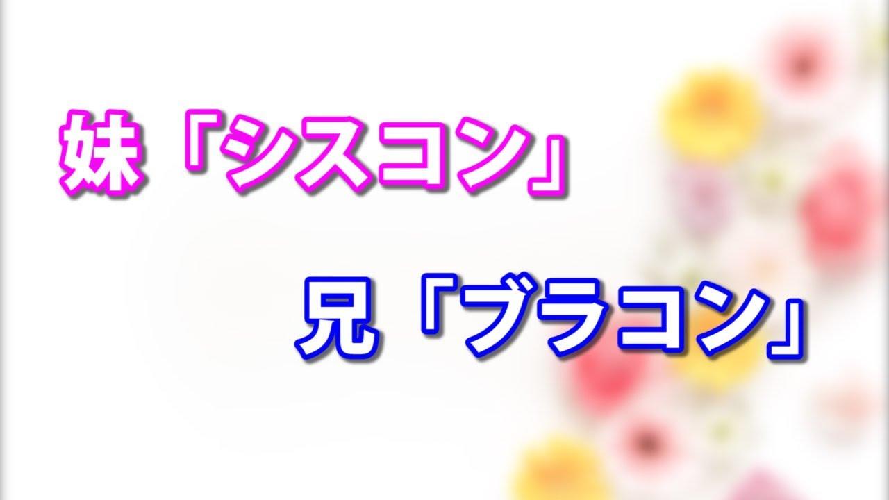 【SS】妹「シスコン」兄「ブラコン」 - YouTube