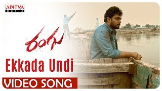Ekkada Undi Full Song || Rangu Songs || Thanish , Priya Singh || Yogeshwara Sharma