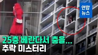 유서 남기고 25층 베란다서 춤을? 중국 여성 추락 미…