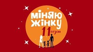 Переяслав-Хмельницький - Київ. Міняю жінку – 3 випуск, 11 сезон