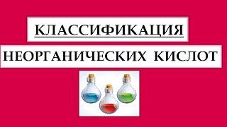 Классификация неорганических кислот