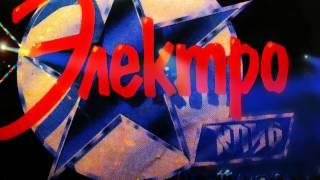 Электроклуб LIVE(мастеринг звук.дорожки в 2012г. Artoleg ®, 2014-02-16T22:18:04.000Z)