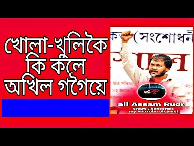 Akhil gogoi against the Citizenship (Amendment) Bill, 2016 at #dumduma video-ll