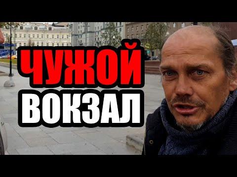 ЛюдиУблюди (Серия 45). Белорусский вокзал встречает бомжей Савеловского вокзала. НЕЗВАНЫЕ ГОСТИ.