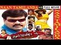 Naan Tamilanda | Tamil Full Movie New Releases | Letest Upload 2015 video