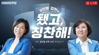[씀: 칭찬해 Live] 민주당 총선기획단장 윤호중 칭찬해!