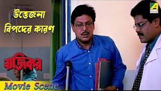 উত্তেজনা বিপদের কারণ   Dramatic Scene   Baazikar   Mihir Das   Anu Choudhury