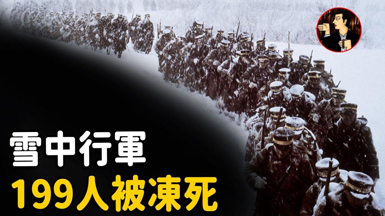 日本最慘雪中集訓,210人進山,最後只有11人存活