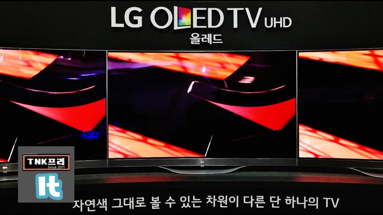 lg oled tv 77 65 55 led tv vs oled tv wis2015 youtube. Black Bedroom Furniture Sets. Home Design Ideas