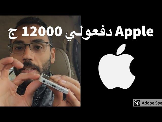 شركة Apple دفعولي ١٢٠٠٠ جنية تعويض مكونتش اتوقع !!