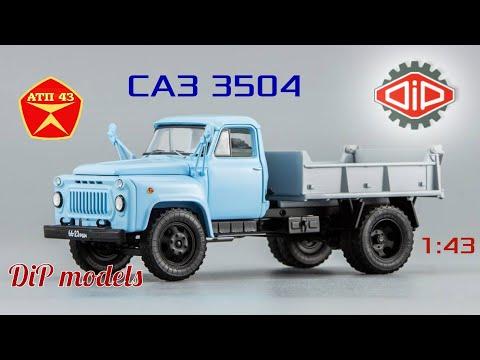 Обзор масштабной модели САЗ  3504 от DiP Models 1:43