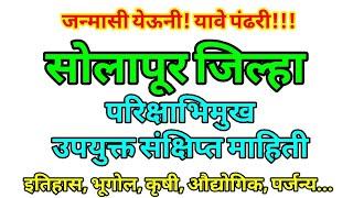 सोलापूर जिल्हा परिक्षाभिमुख उपयुक्त माहिती ।। मेगा भरती 2018 ।। Solapur District ।।