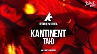 KANTINENT - Таю (2018)
