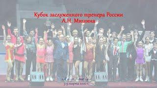 Кубок заслуженного тренера России А Н Мишина г Санкт Петербург 04 марта 2020