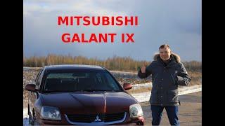 Mitsubishi Galant IX Обзор, ТЕСТ Драйв, тачка за 400к, Зачем ОНА Нужна?  Мнение Девушек...