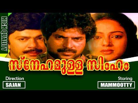 Snehamulla Simham | Malayalam Superhit Movie | Mammootty | Nalini | Mukesh